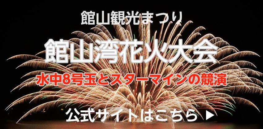 館山観光まつり 館山湾花火大会 水中8号玉とスターマインの競演 公式サイトはこちら