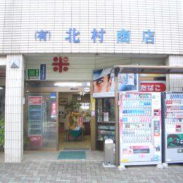 有限会社 北村商店