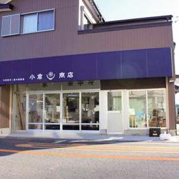 有限会社 小倉商店
