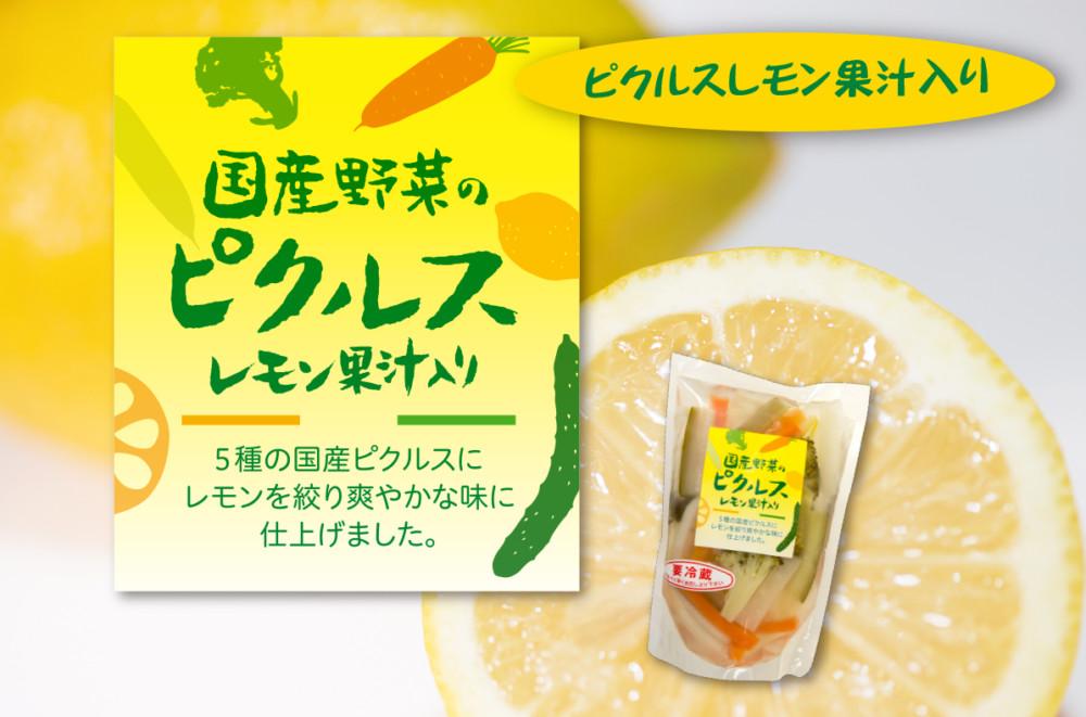 pickleslemon