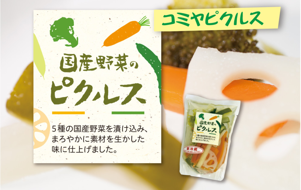 picklesnormal