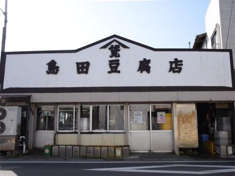 shimada_main