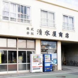 株式会社 清水屋商店
