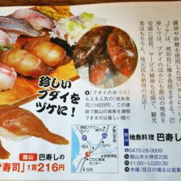 地魚料理 巴寿し
