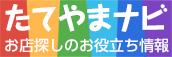logo_tateyamanavi
