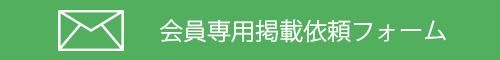 banner_navi_moushikomi.jpg