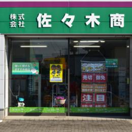 株式会社 佐々木商会