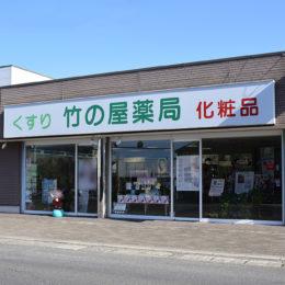 竹の屋薬局