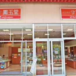 宝石貴金属 鳳玉堂 イオンタウン店