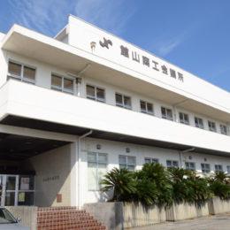 館山商工会議所