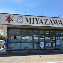(有)宮沢書店 MIYAZAWA