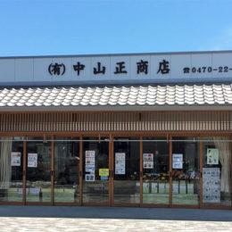 有限会社 中山正商店