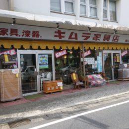 キムラ家具店(有限会社 木村商店)