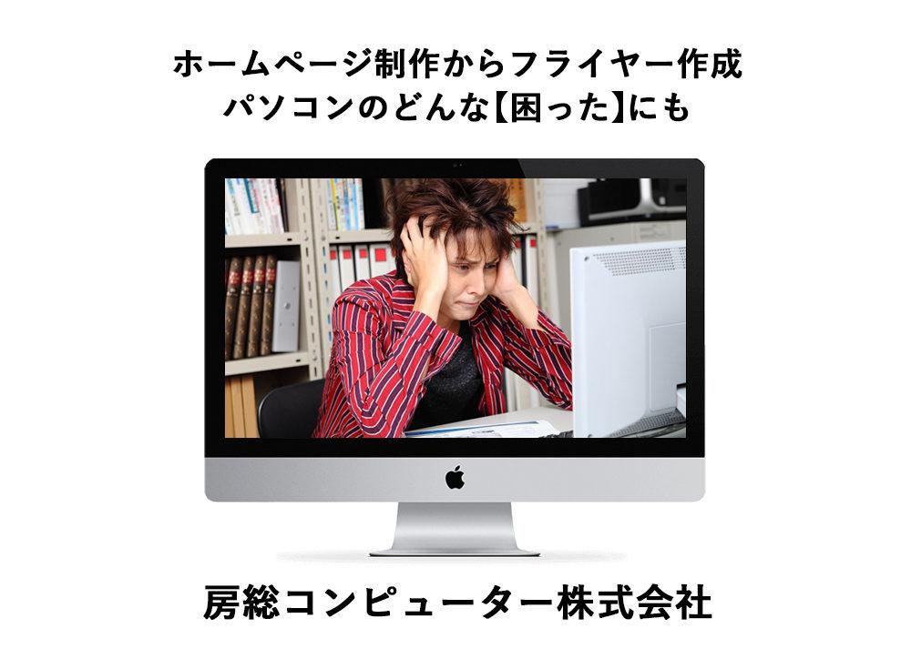 パソコンのどんな【困った】にも房総コンピューター