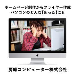 房総コンピューター株式会社