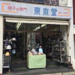 東京堂帽子店