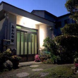 いろり料理の宿 喜多山旅館