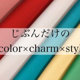 color charm