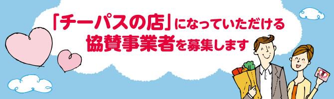 千葉県の子育て応援「チーパスの店」を募集しています!