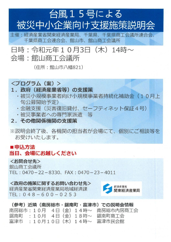 台風15号による被災中小企業向け支援施策説明会開催のご案内