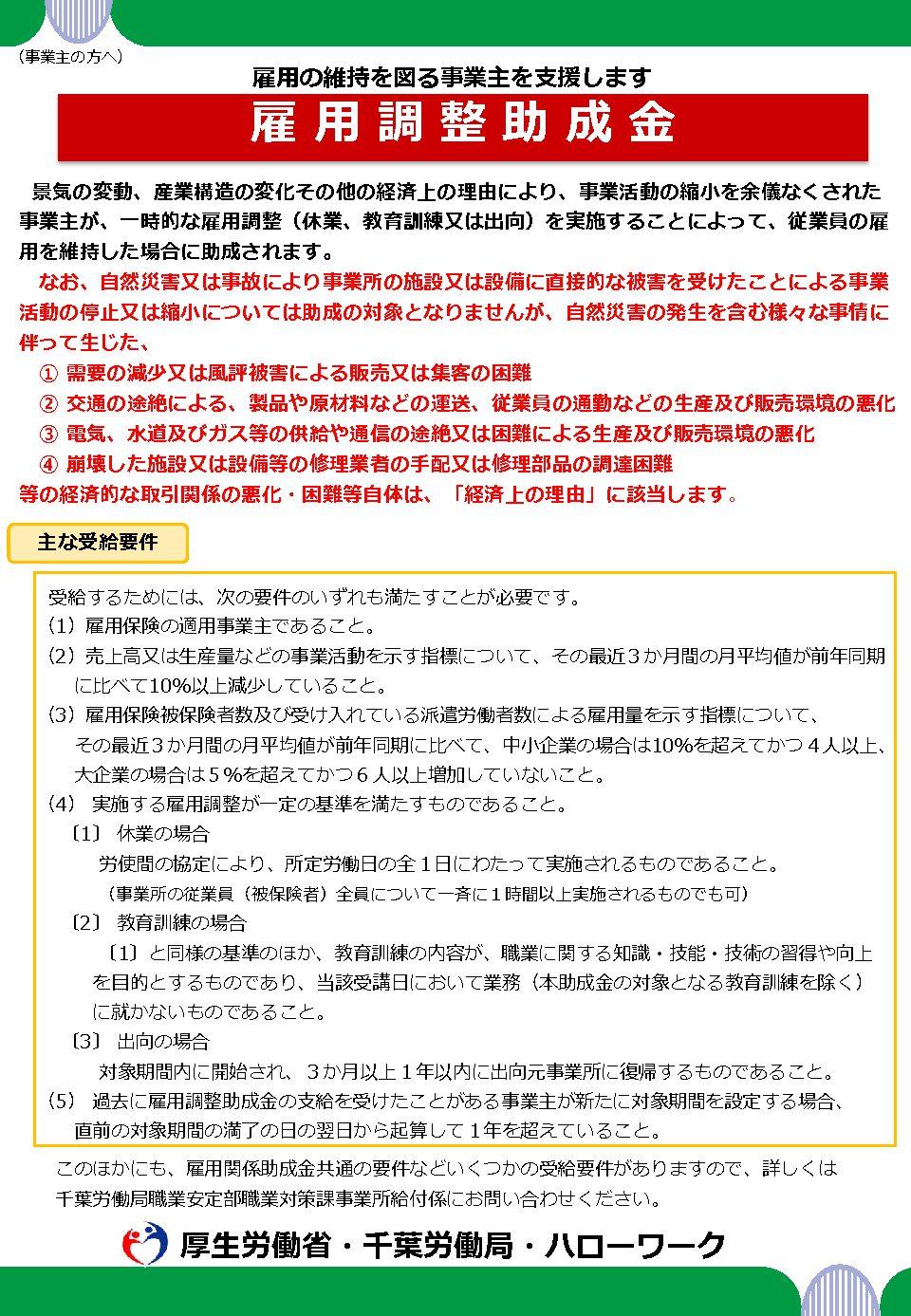 台風15号関連 雇用調整助成金のお知らせ