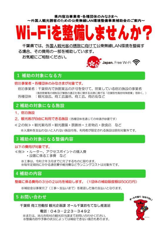 県内宿泊事業者・各種団体のみなさまへ Wi-Fiを整備しませんか?