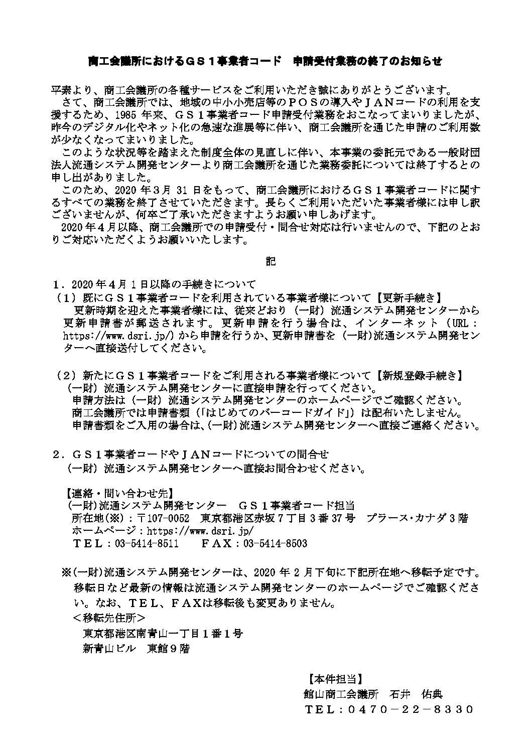 商工会議所におけるGS1事業者コード 申請受付業務の終了のお知らせ