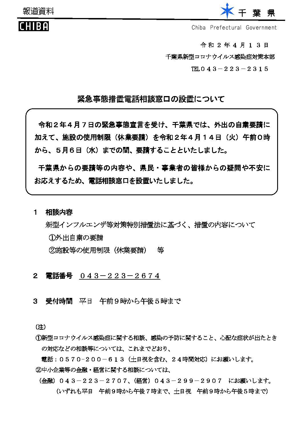 千葉県より 緊急事態措置電話相談窓口の設置について