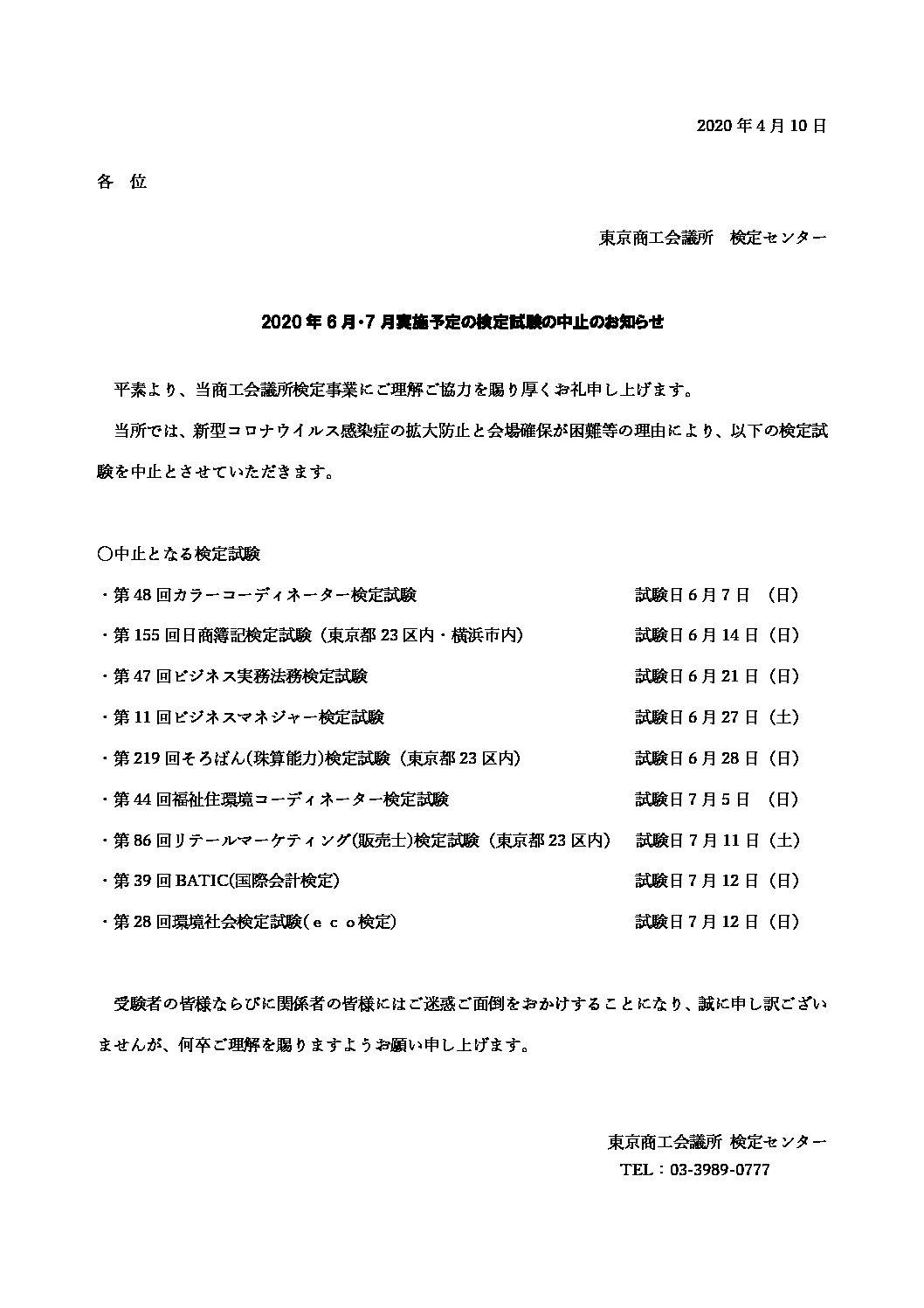 東京商工会議所検定センターよりお知らせ