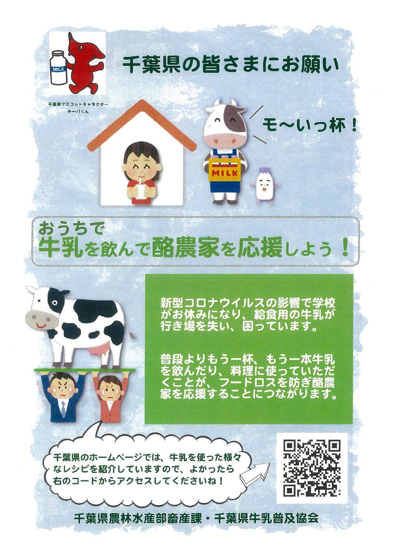 千葉県よりお願い「おうちで牛乳を飲んで酪農家を応援しよう!」