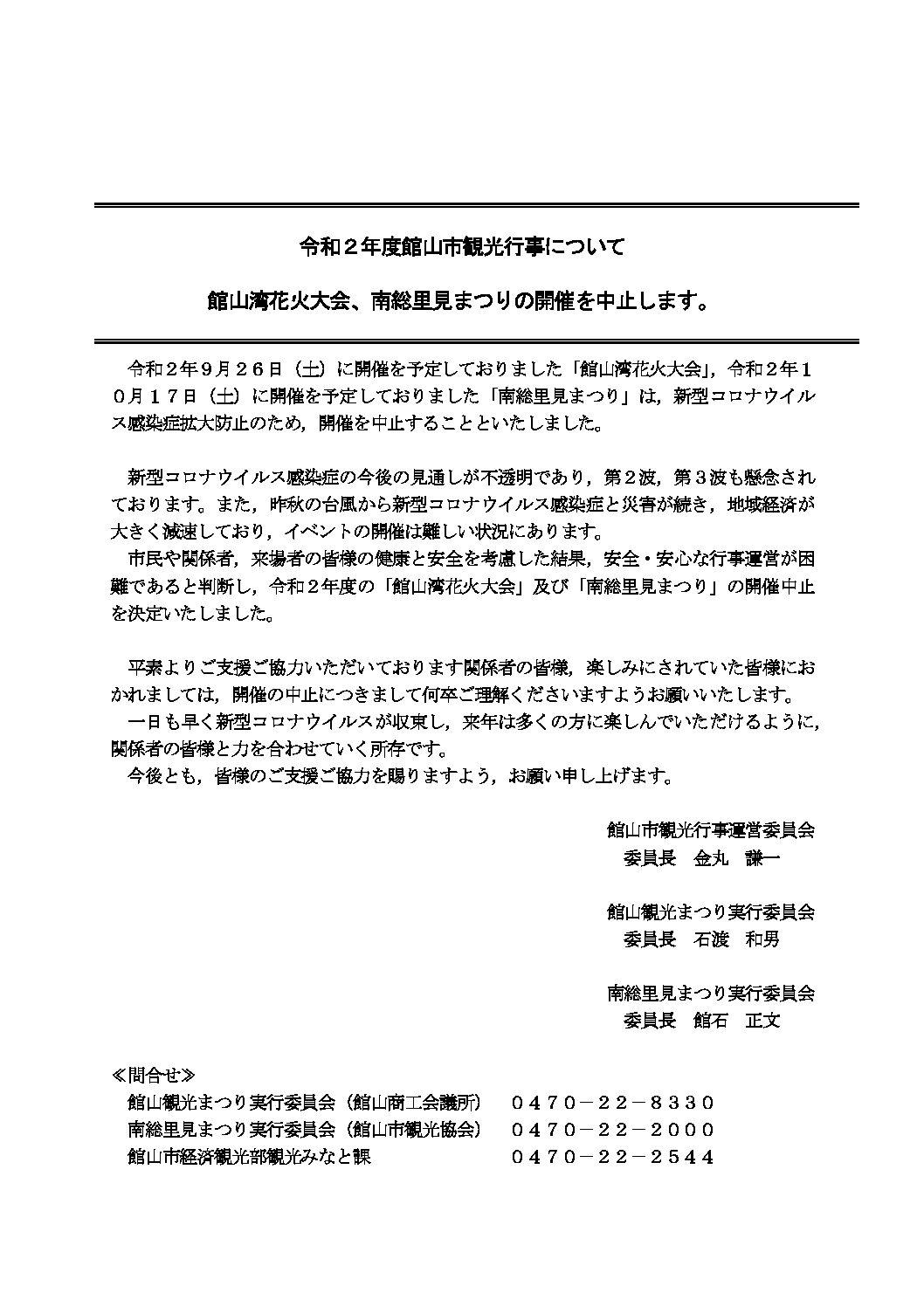 令和2年度館山湾花火大会開催中止のお知らせ