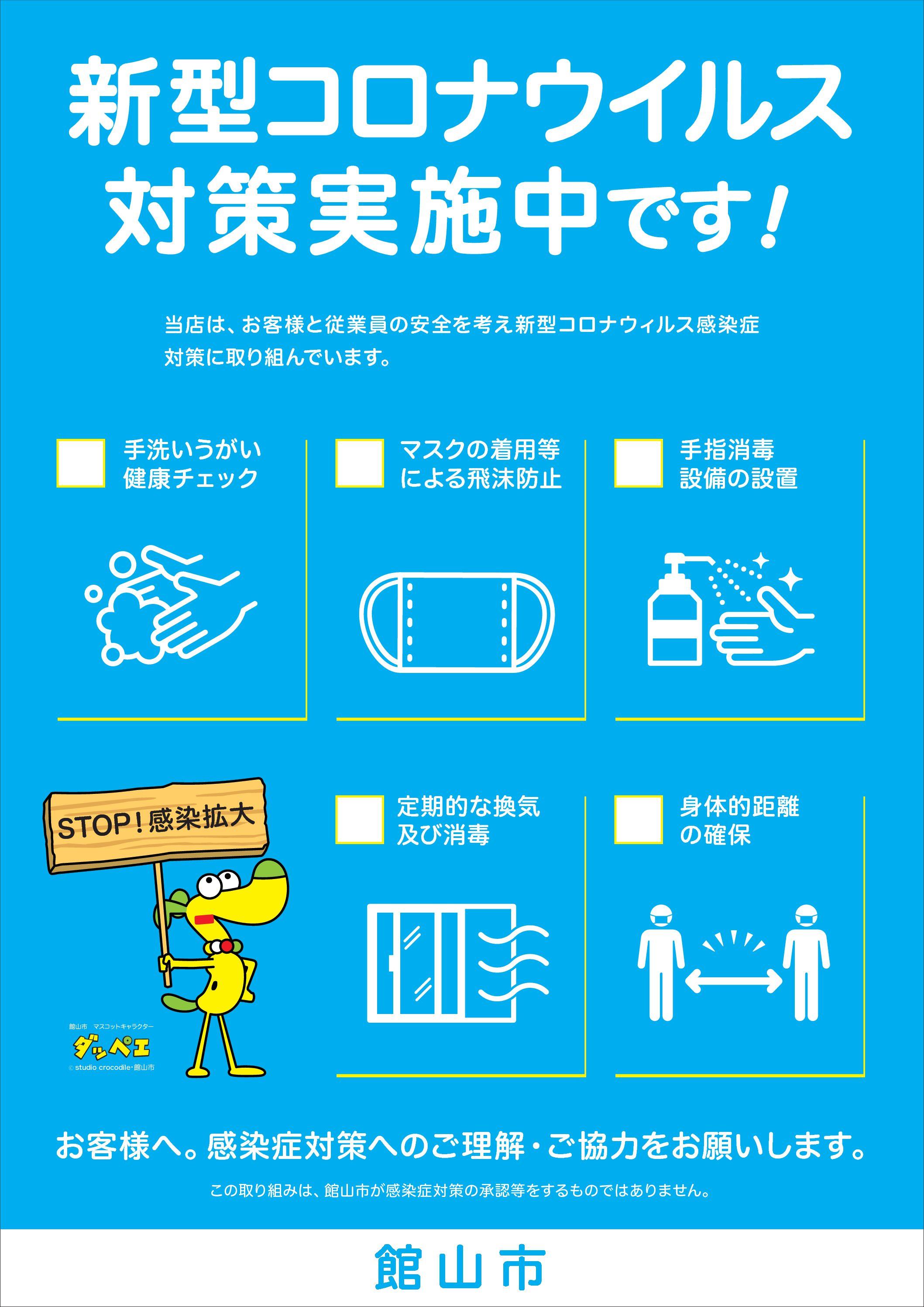 千葉 県 館山 市 コロナ 感染 者 新型コロナウイルス感染症について/千葉県