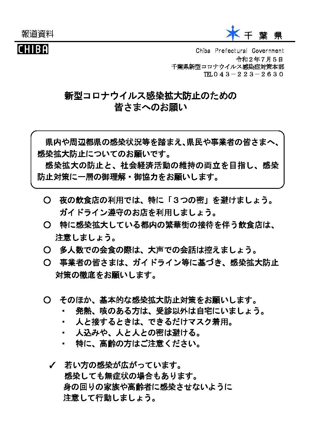千葉県より新型コロナウイルス感染拡大防止のための皆さまへのお願い