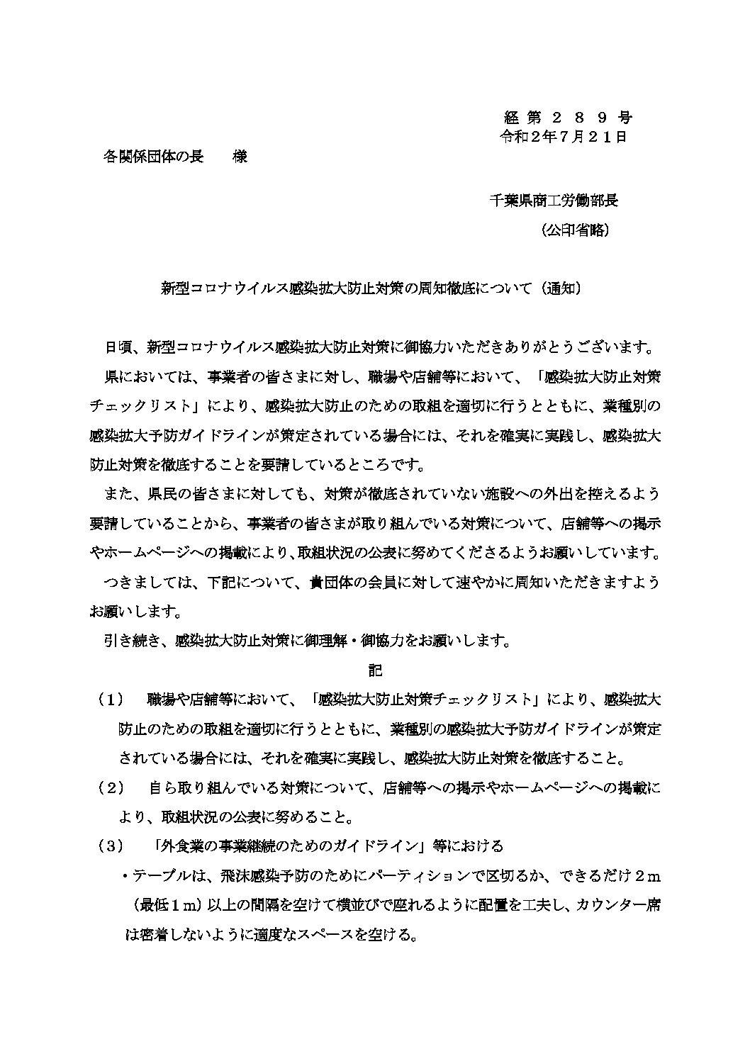 千葉県より 新型コロナウイルス感染拡大防止対策の周知徹底について