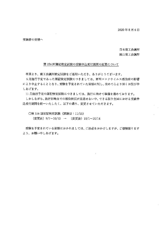 簿記検定試験(11月実施分)申込受付期間の変更について