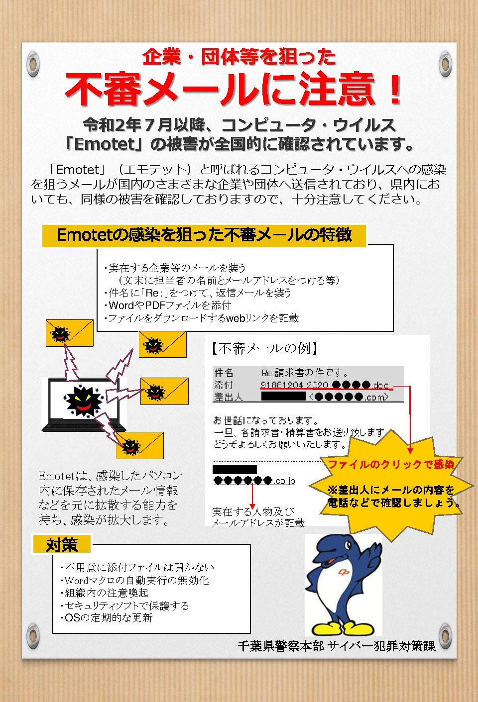 千葉県警より 企業・団体等を狙った「不審メールに注意!」