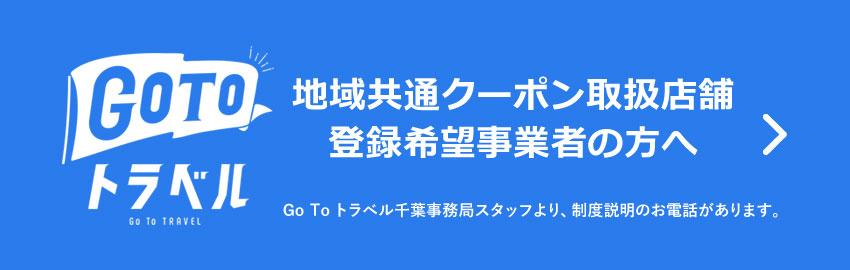 GOTOトラベル 地域共通クーポン取扱店舗 登録希望事業者の方へ
