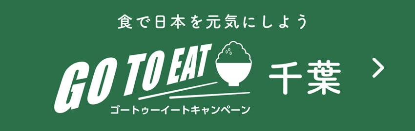 食で日本を元気にしよう Go To Eat キャンペーン千葉