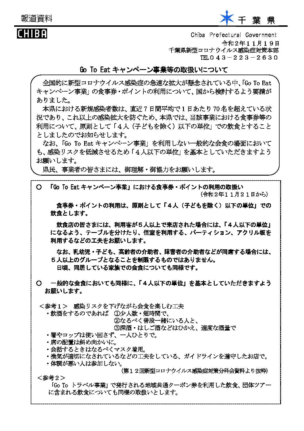 千葉県より Go To Eat キャンペーン事業等の取扱いについて