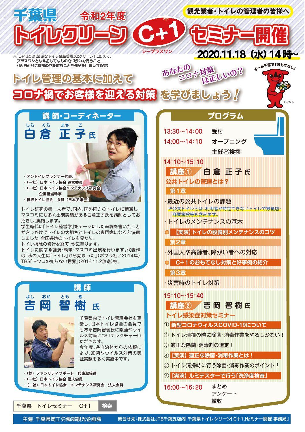 千葉県トイレクリーンC+1セミナー開催