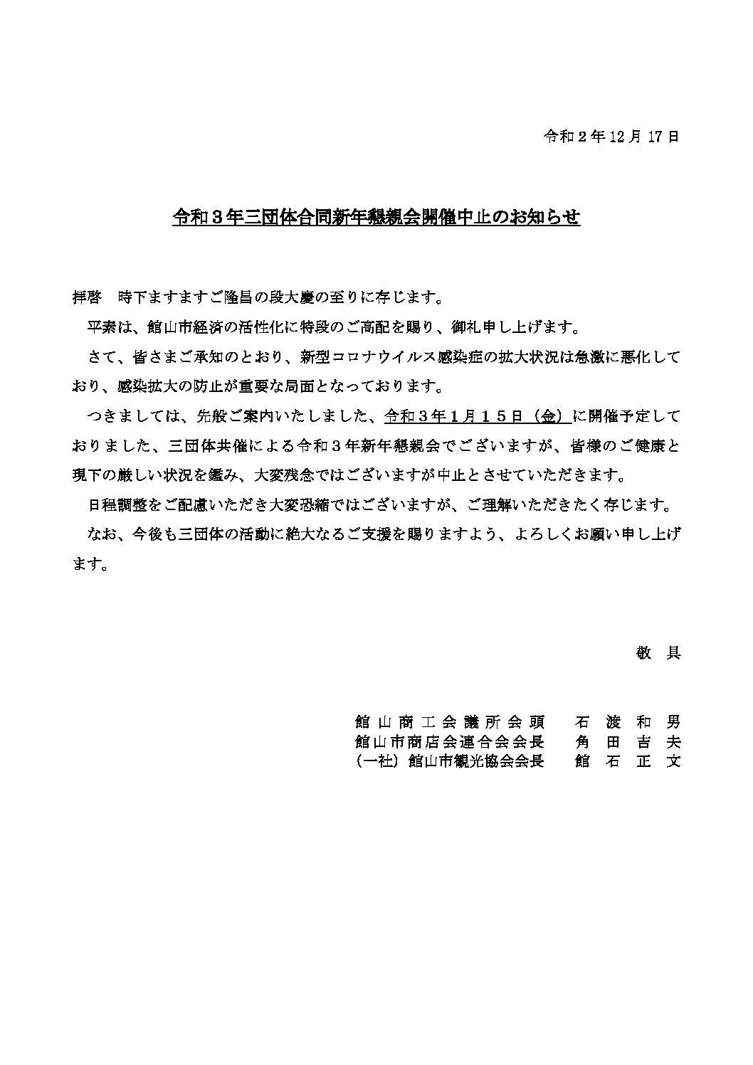 令和3年三団体合同新年懇親会開催中止のお知らせ