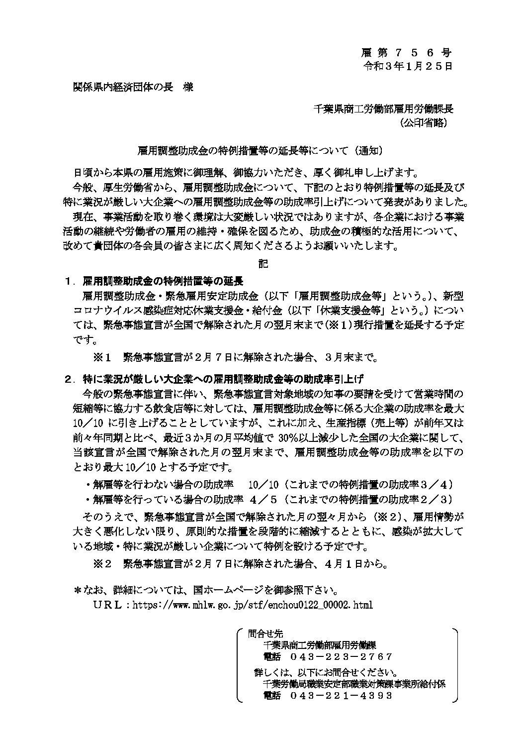 千葉県より 雇用調整助成金の特例措置等の延長等について