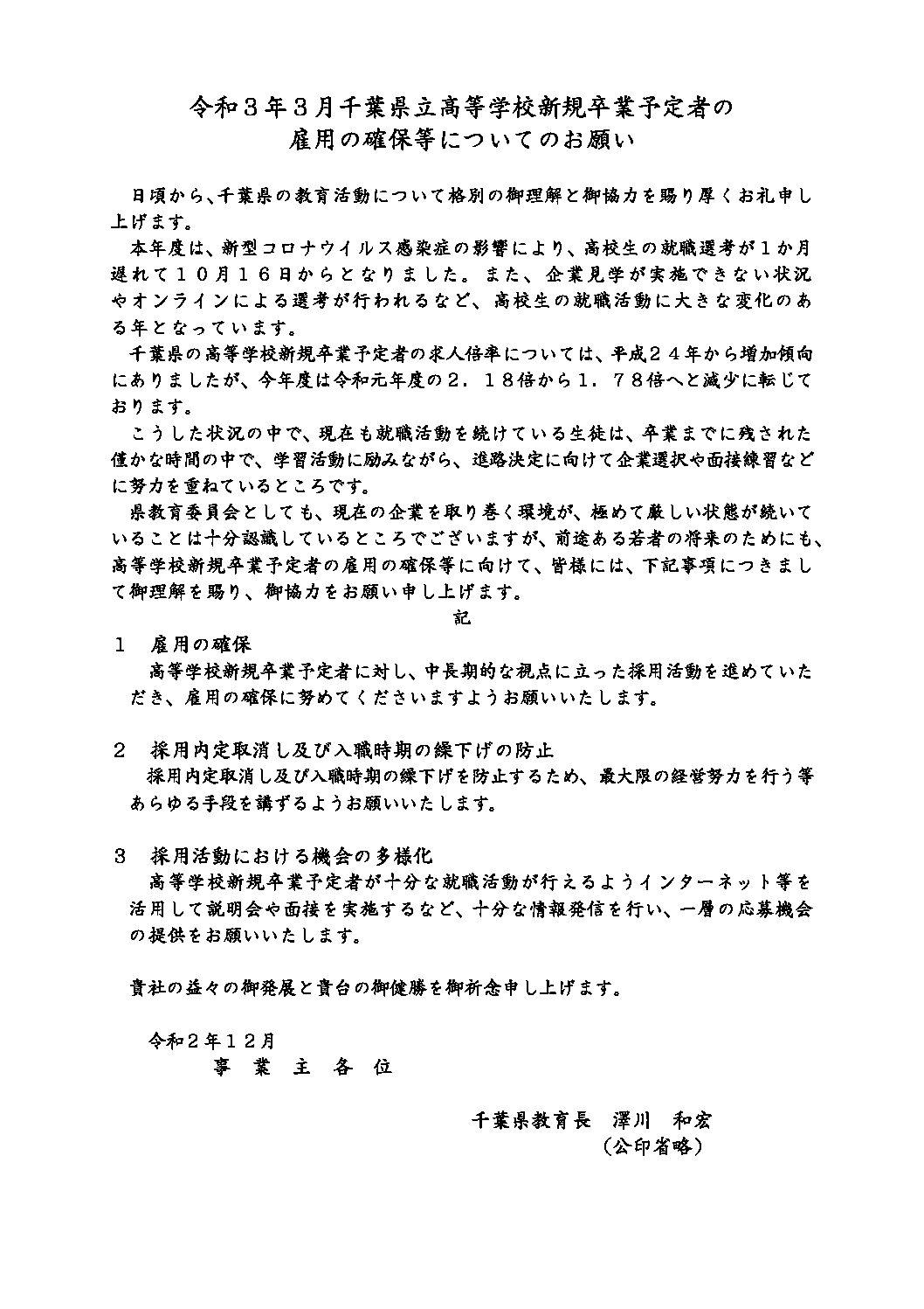 令和3年3月千葉県立高等学校新規卒業予定者の雇用の確保等についてのお願い