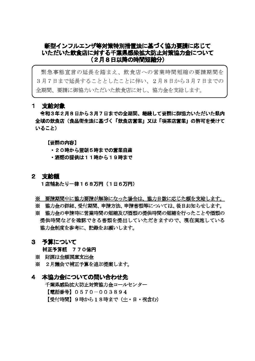 新型インフルエンザ等対策特別措置法に基づく協力要請に応じて いただいた飲食店に対する千葉県感染拡大防止対策協力金について (2月8日以降の時間短縮分)