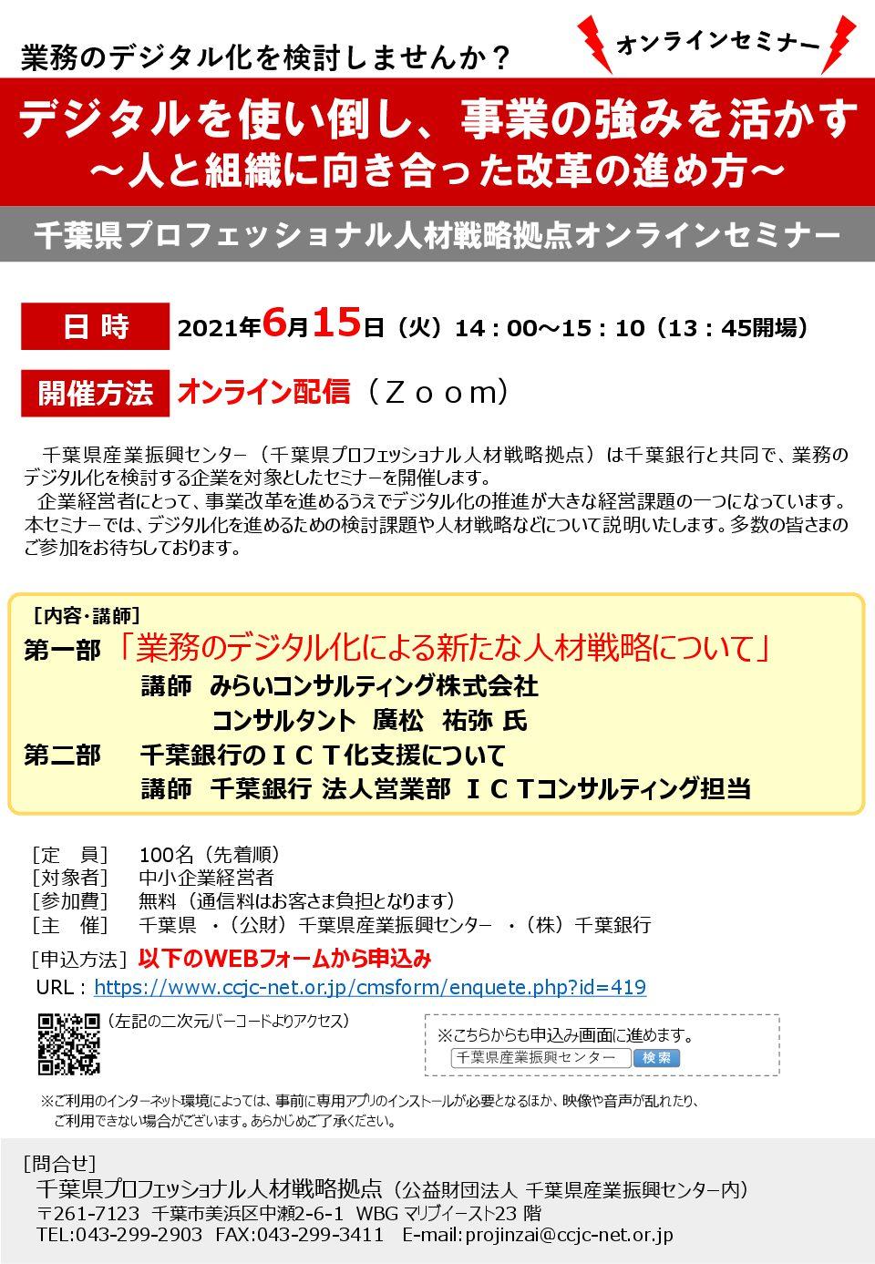 千葉県プロフェッショナル人材戦略拠点オンラインセミナー開催のご案内