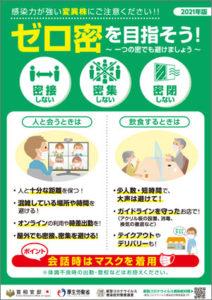 国の感染予防啓発ポスター